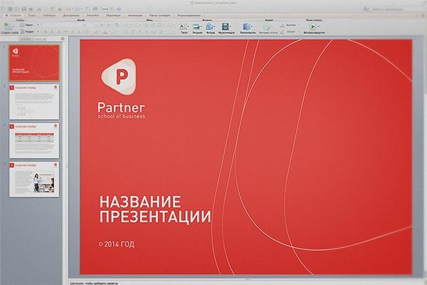 Портфолио брендинг разработка фирменного стиля для компании Partner