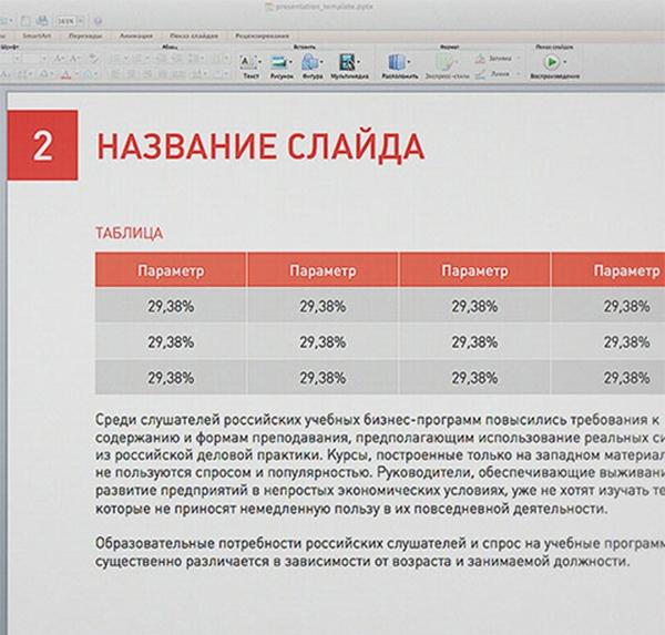 Разработка фирменного стиля для компании Partner