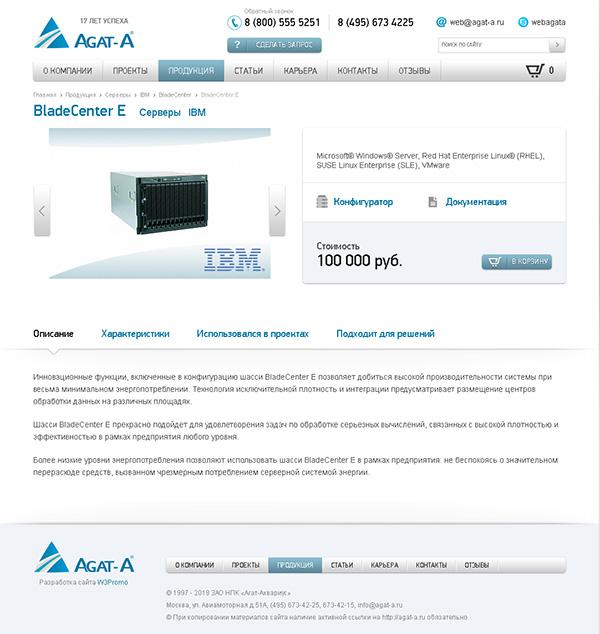 Портфолио разработка сайта для компании АGAT-A IT аутсорсинг