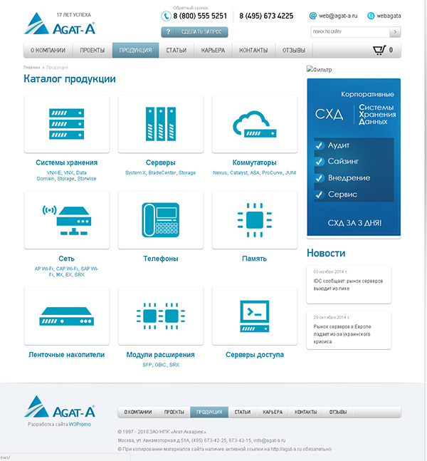 Сайт для компании АGAT-A IT аутсорсинг