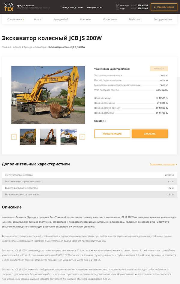 Портфолио разработки сайта продажи и аренды спец техники Спатекс