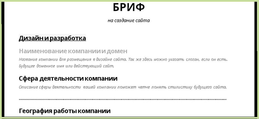 Заполнение брифа на создание сайта