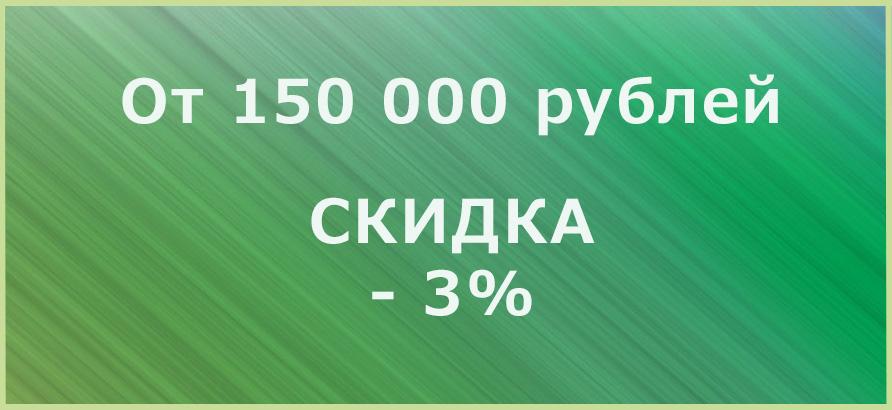 Закажите у нас услуг на 150 000 руб. и больше и получите накопительную скидку