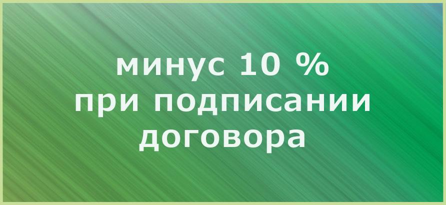 Подпиши договор о сотрудничестве в день встречи - получи единоразовую скидку в размере 10% от стоимости