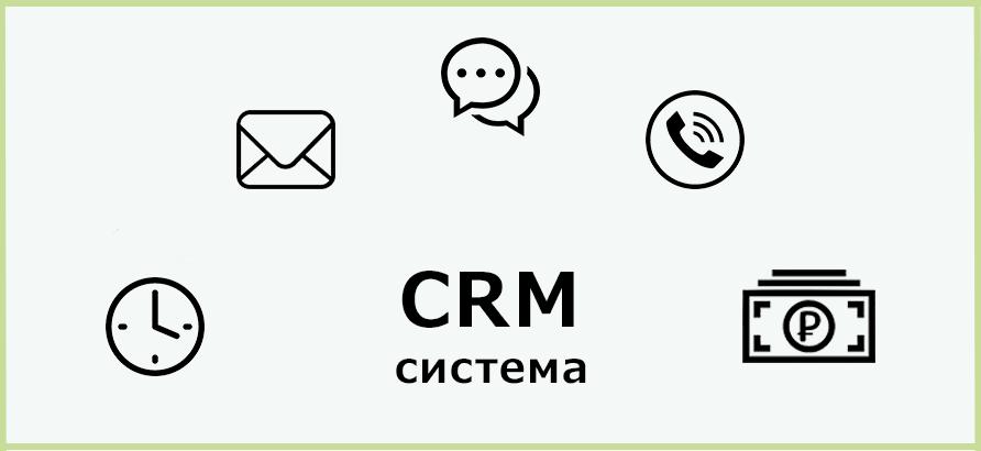Внедрение CRM-систем