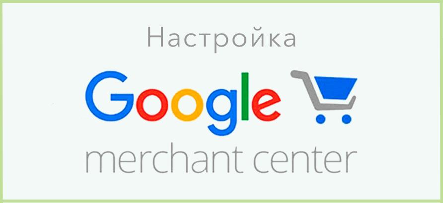 Настройка Google Merchant Center
