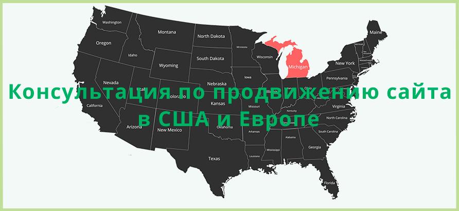 Консультация по продвижению сайта в Европе и США