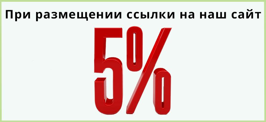 Скидка 5% при размещении ссылки на наш сайт