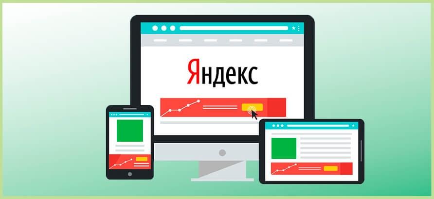Медийная реклама Яндекс.Директ