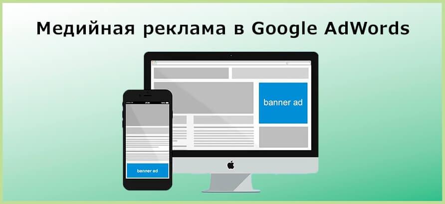 Медийная реклама в Google Adwords