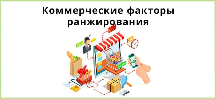 Коммерческие факторы в ранжировании сайта