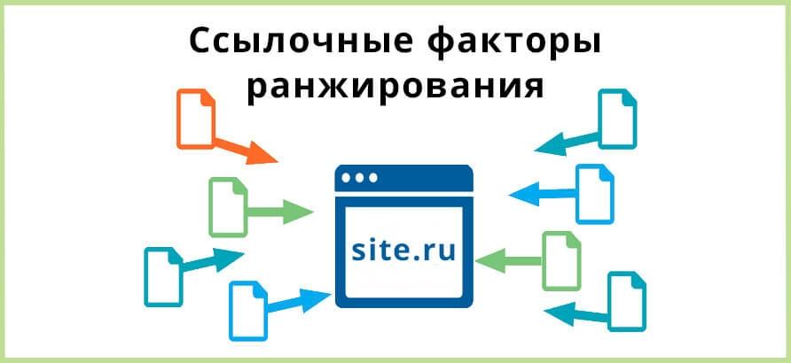 Ссылочные факторы ранжирования сайта